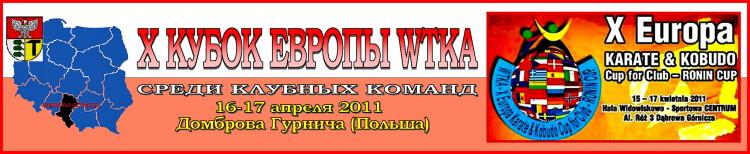 WTKA-2011 Баннер