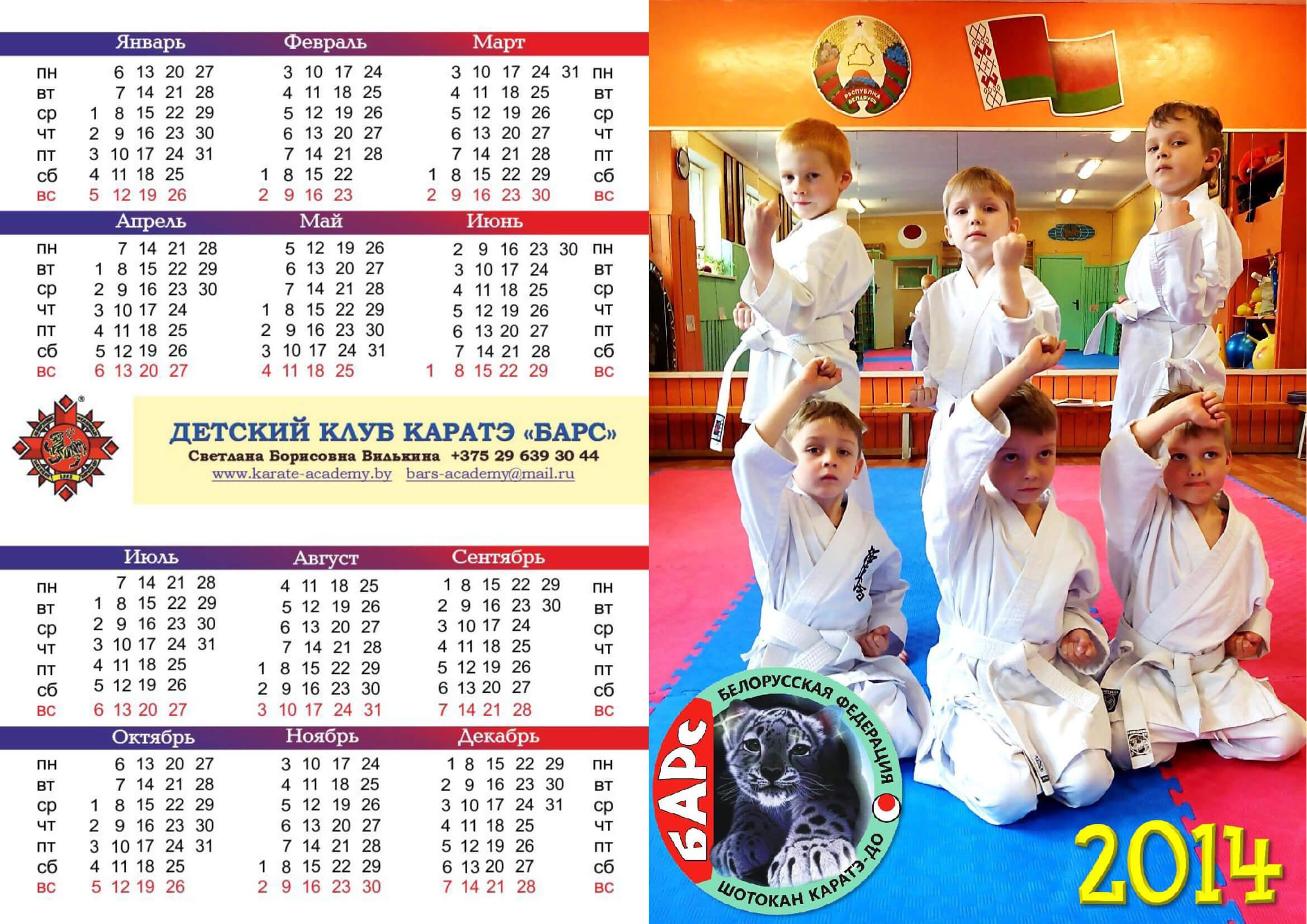 Барс 05-2014 Календарь