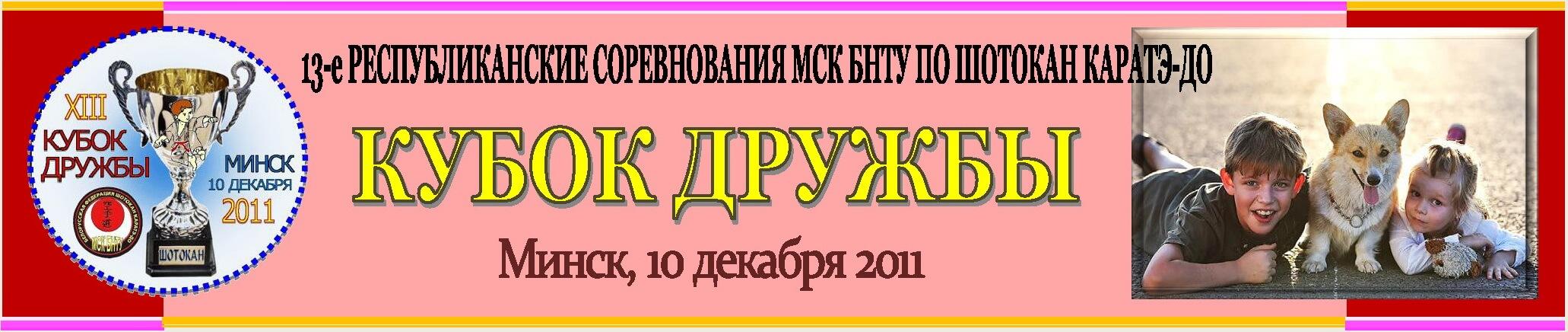 Кубок Дружбы-2011 Баннер