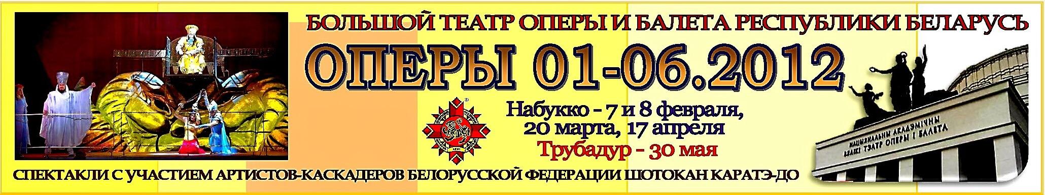 НАБТ 2012 01-06 Оперы Баннер