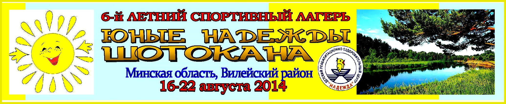 Надежда 08-2014 Баннер