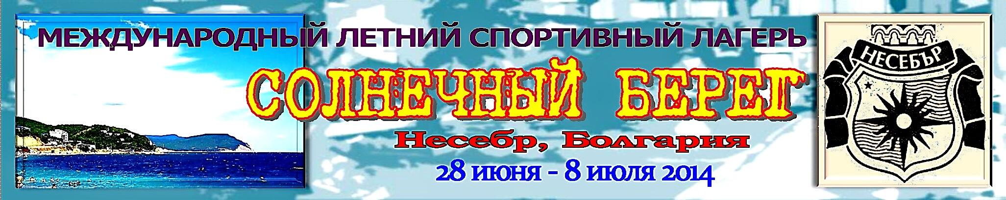 Несебр-2014 Баннер