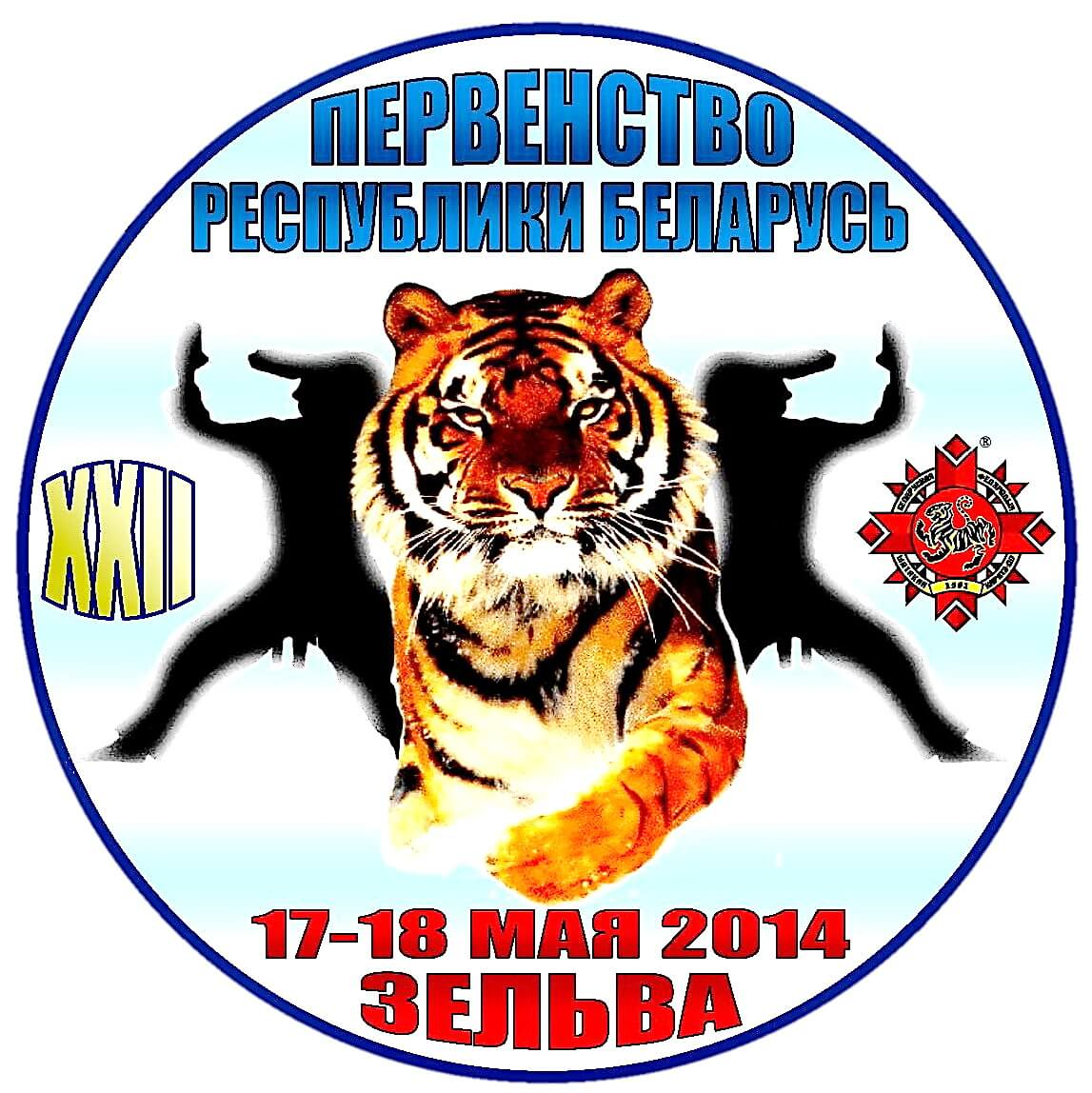 Первенство Беларуси Зельва-2014+