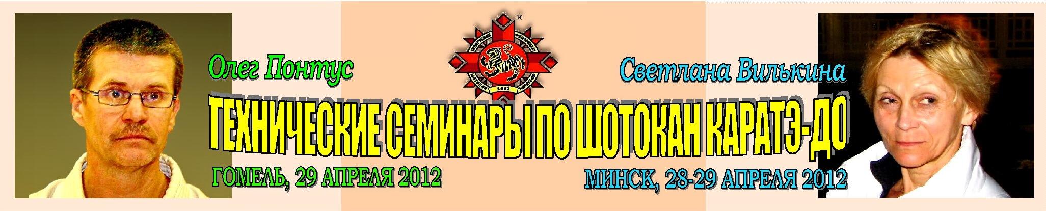 2012 Семинары Минск Гомель Баннер