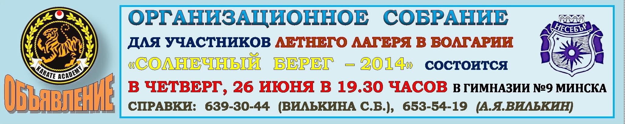 АК Собрание 2014-06-26