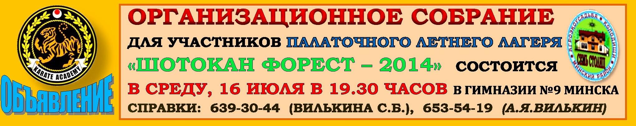 АК Собрание 2014-07-16