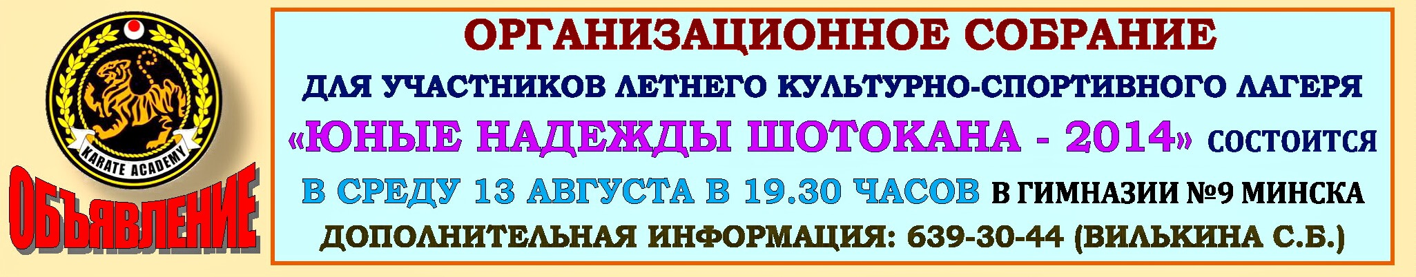 АК Собрание 2014-08-13