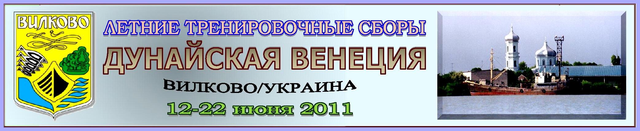 Вилково-2011 Баннер