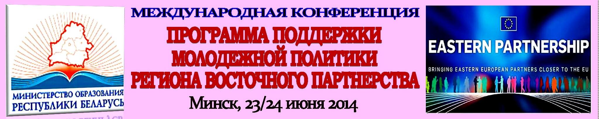 Конференция Минобразования-2014 Баннер