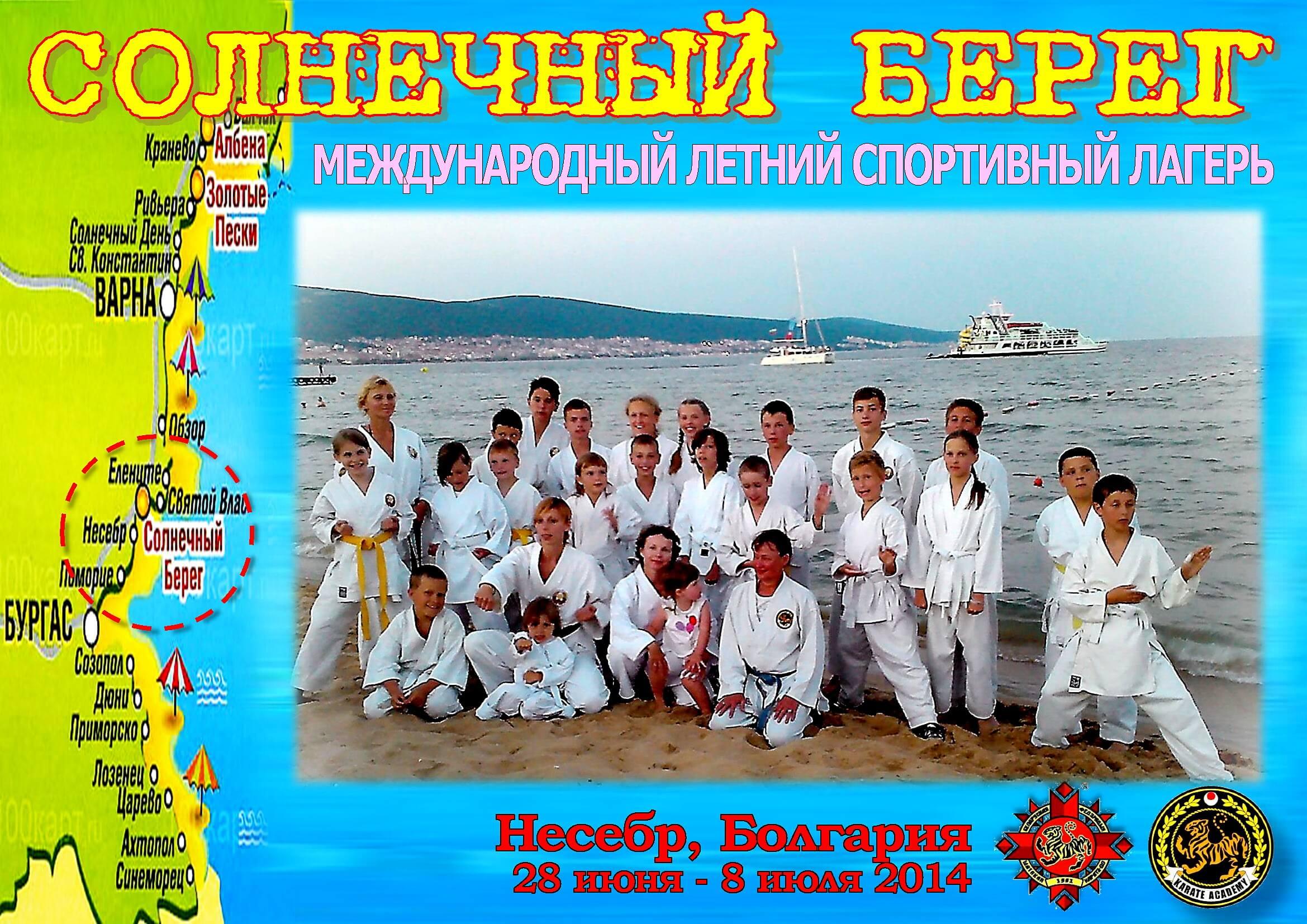 Несебр-2014 Коллаж-2