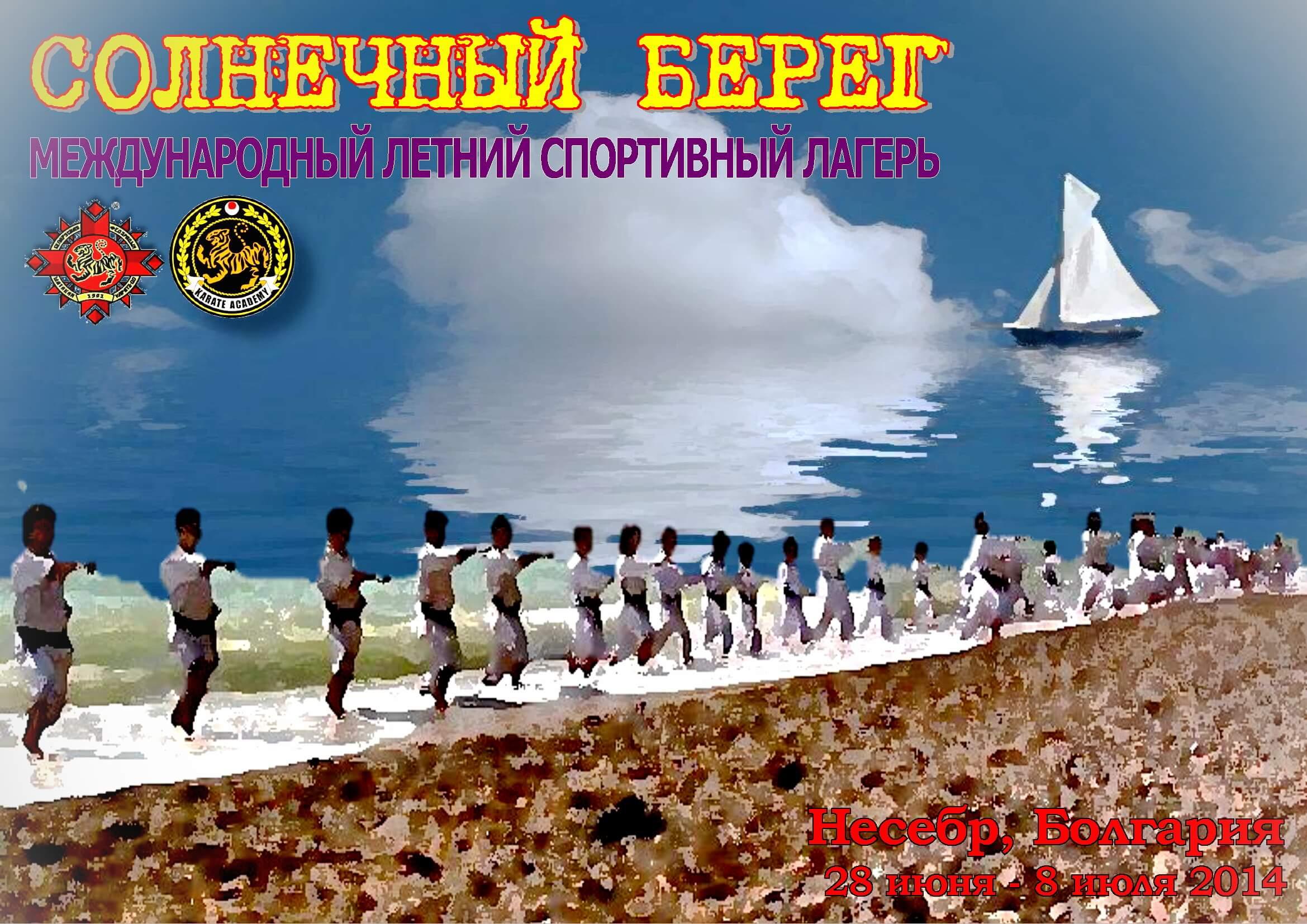Несебр-2014 Постер