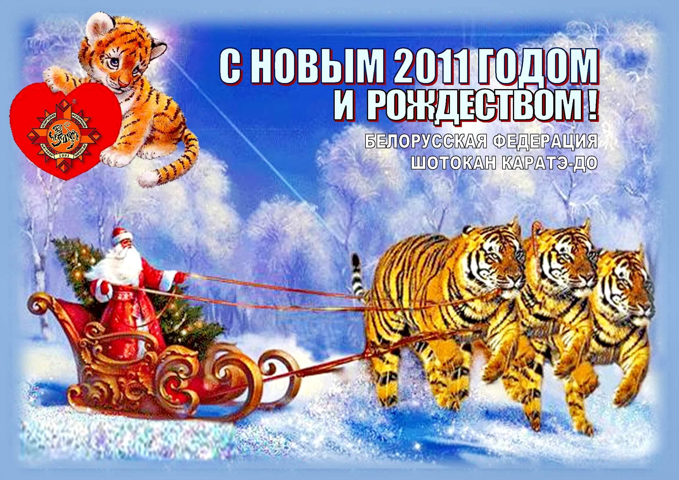 2011 БФШК Новый год и Рождество+