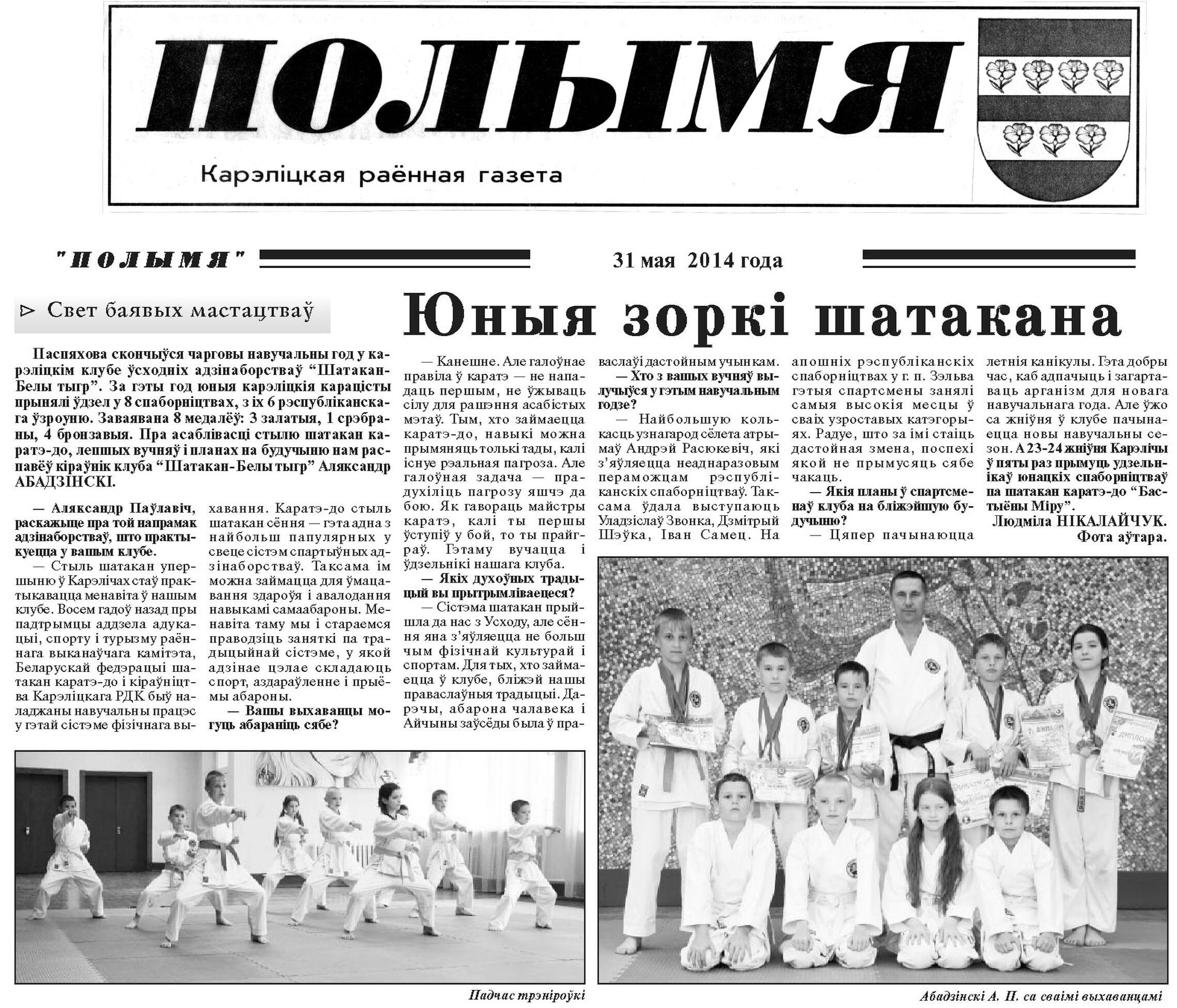 http://karate-academy.by/wp-content/uploads/2014/06/2014-05-%D0%AE%D0%BD%D1%8B%D1%8F-%D0%B7%D0%BE%D1%80%D0%BA%D0%B8-%D1%88%D0%B0%D1%82%D0%B0%D0%BA%D0%B0%D0%BD%D0%B0.jpg