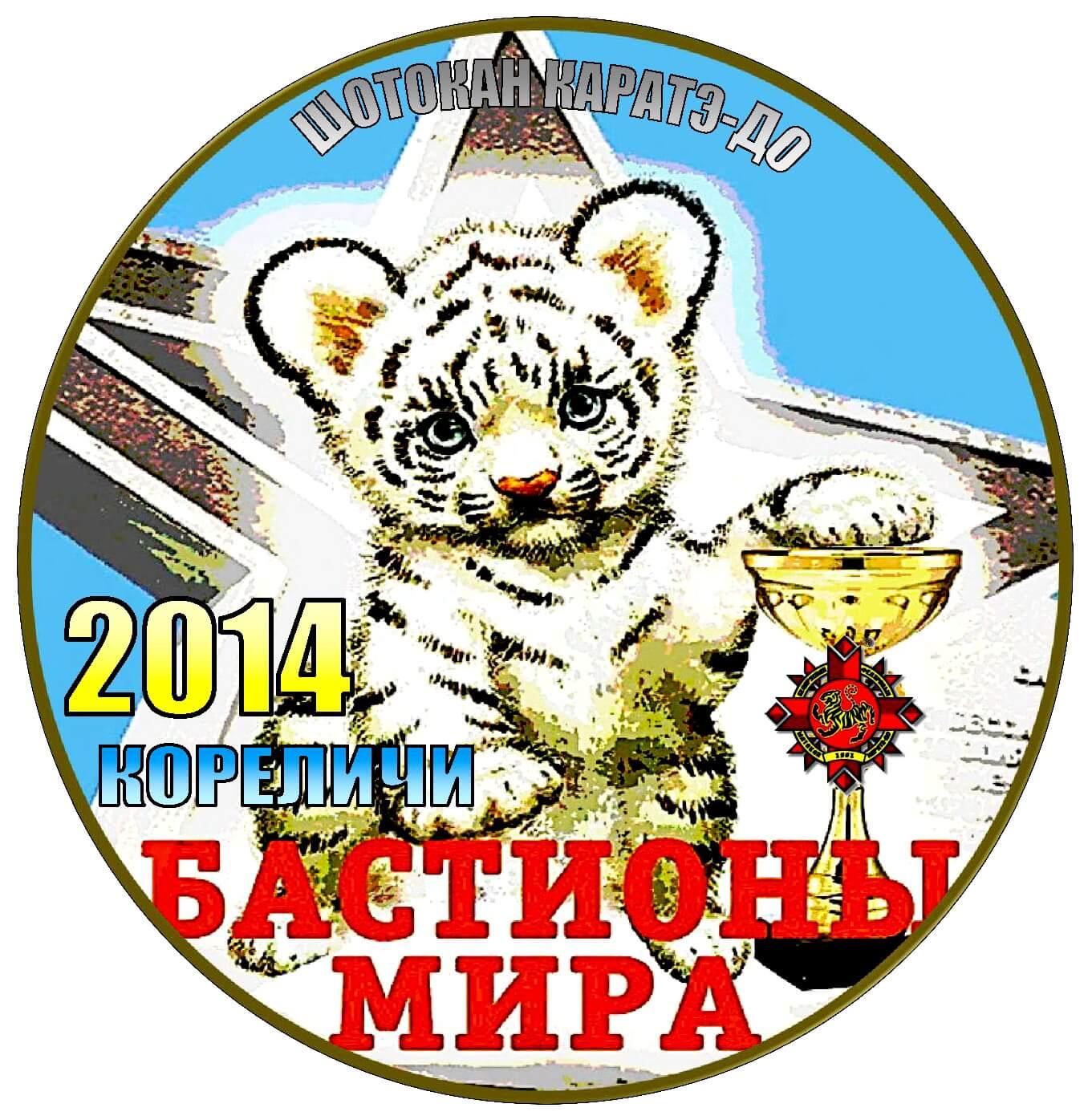 Кореличи 2014 Лого