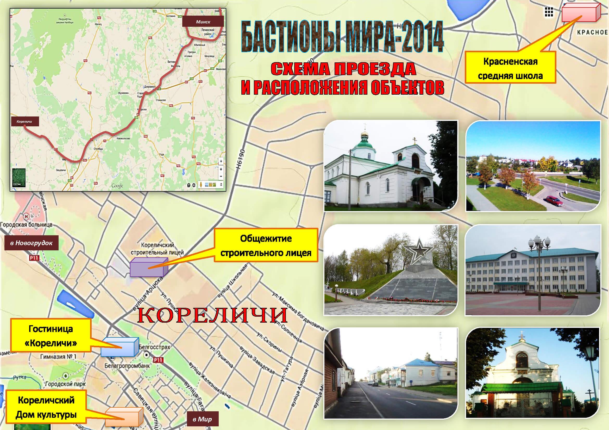 Кореличи-2014 Расположение объектов