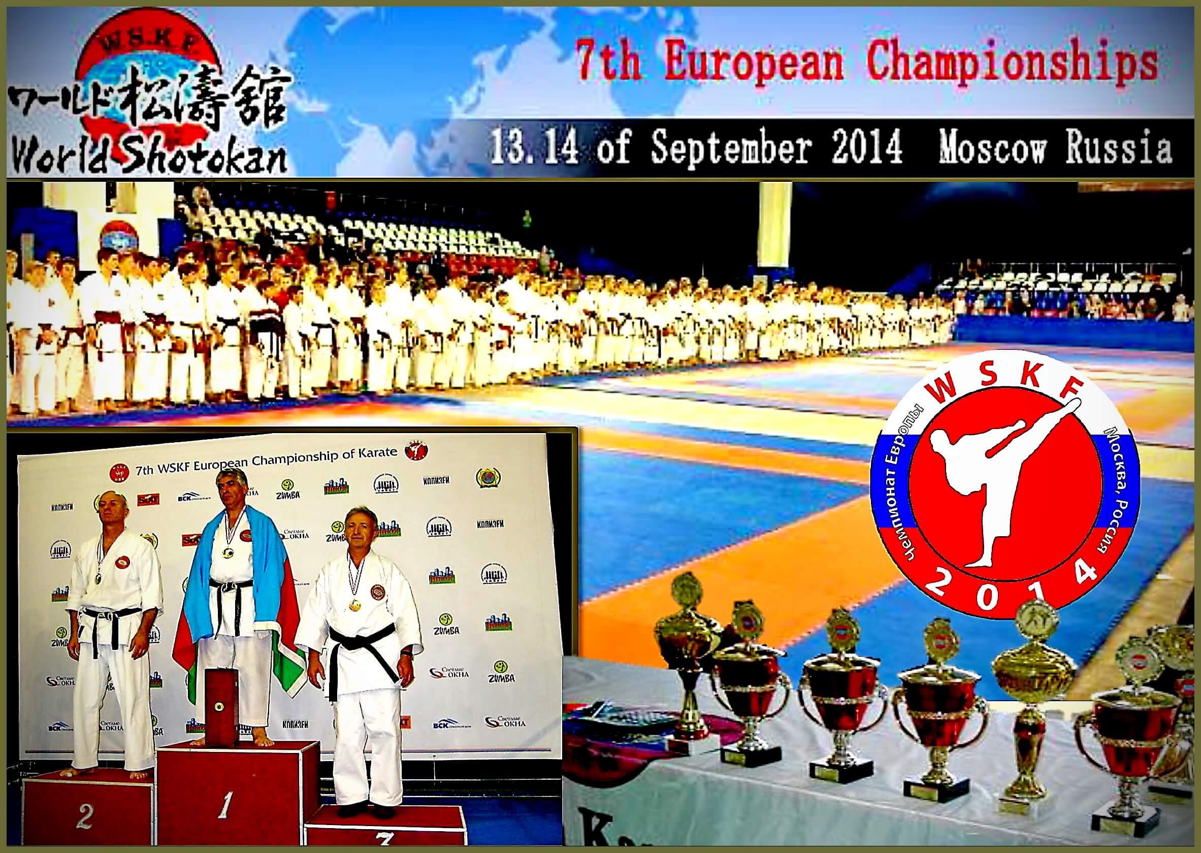 Москва WSKF-2014 Коллаж