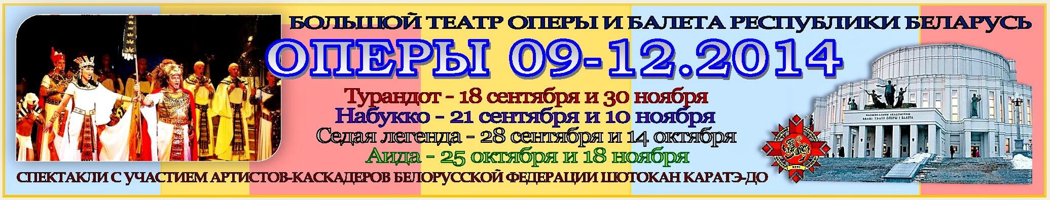 НАБТ 2014 09-12 Оперы Баннер