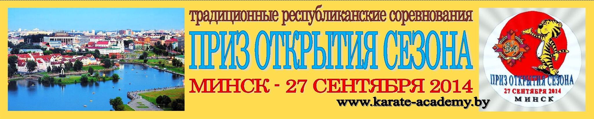 ПОС-2014 Баннер