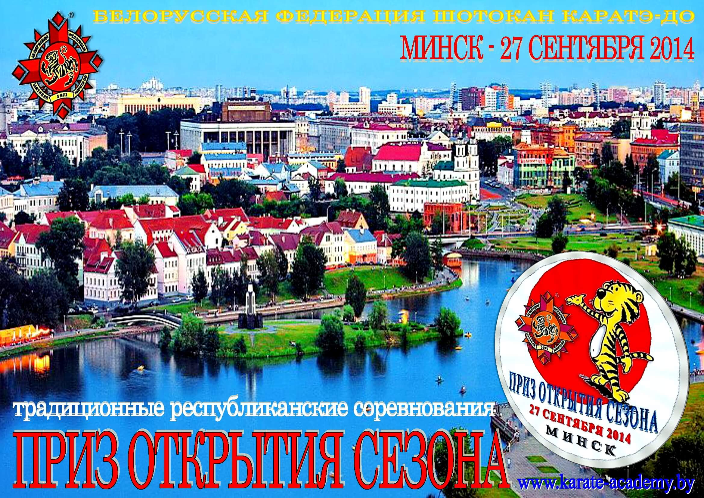 ПОС-2014 Постер