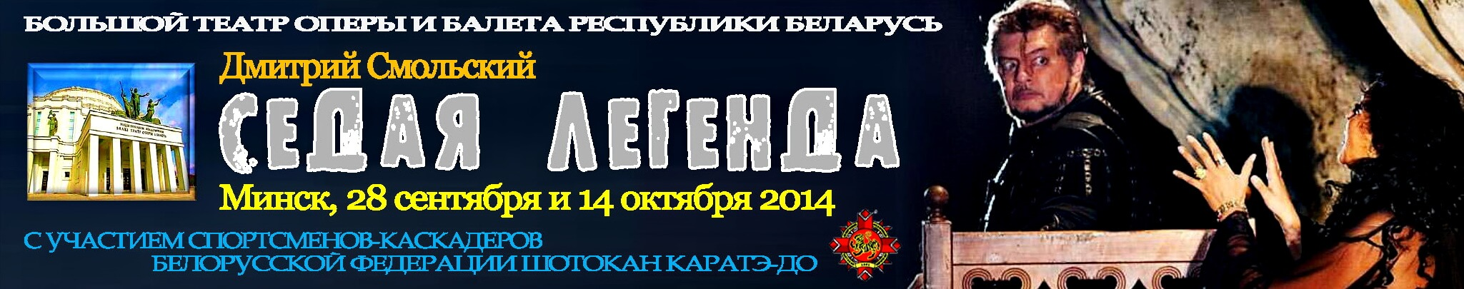 Седая легенда 2014-09 2014-10 Баннер