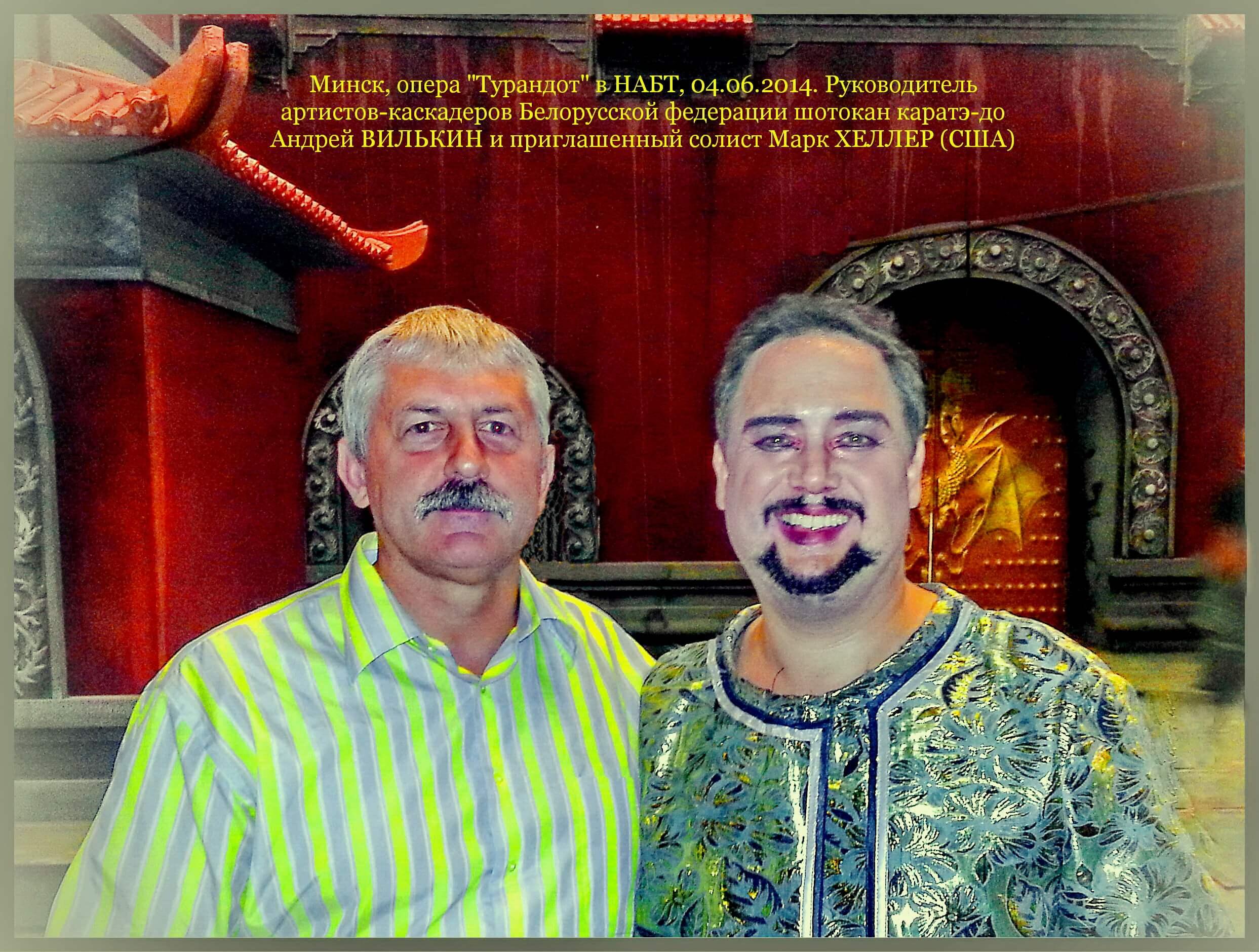 04 Турандот 2014-06-04 Марк Хеллер 2