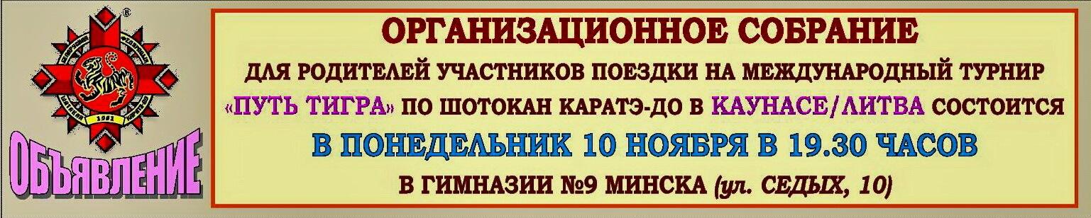 АК Собрание 2014-10-06