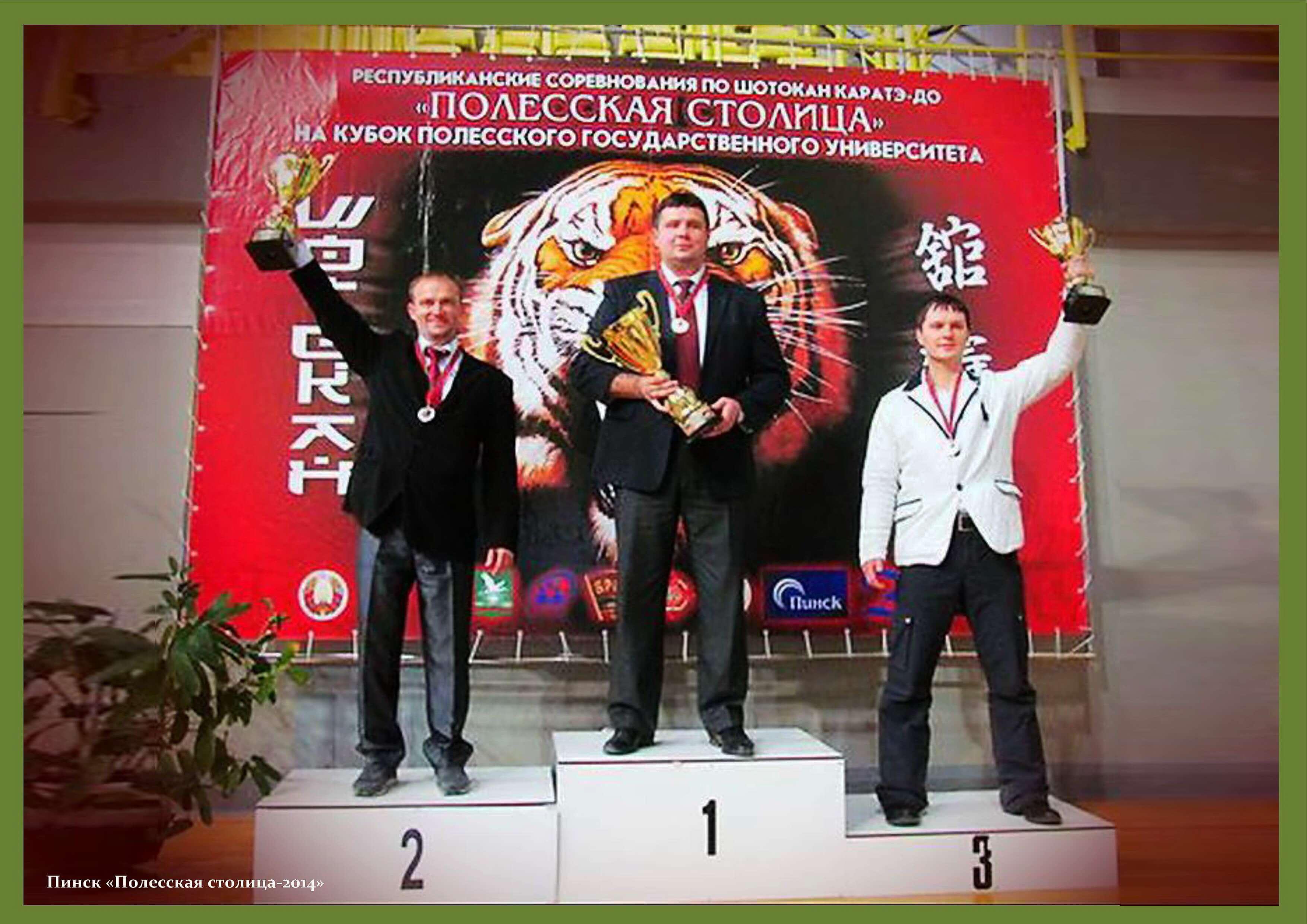 Пинск-2014 Победители в командном зачете