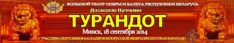 Турандот 2014-09 Баннер