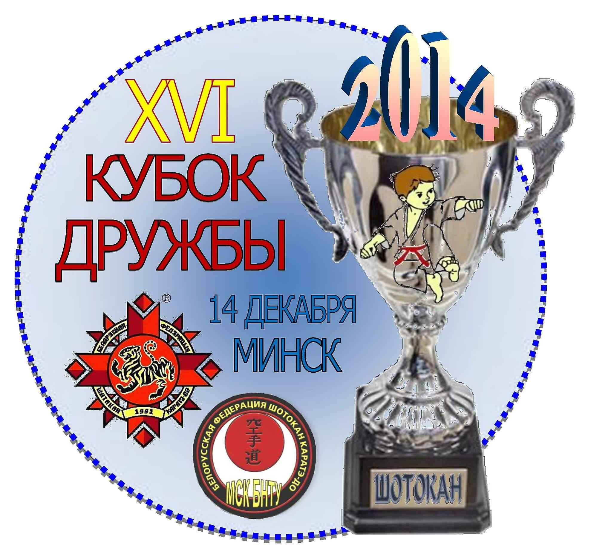 2014 Кубок Дружбы эмблема ok