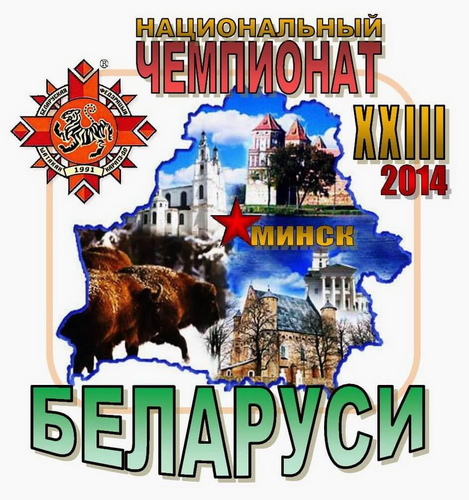 2014 НЧРБ эмблема