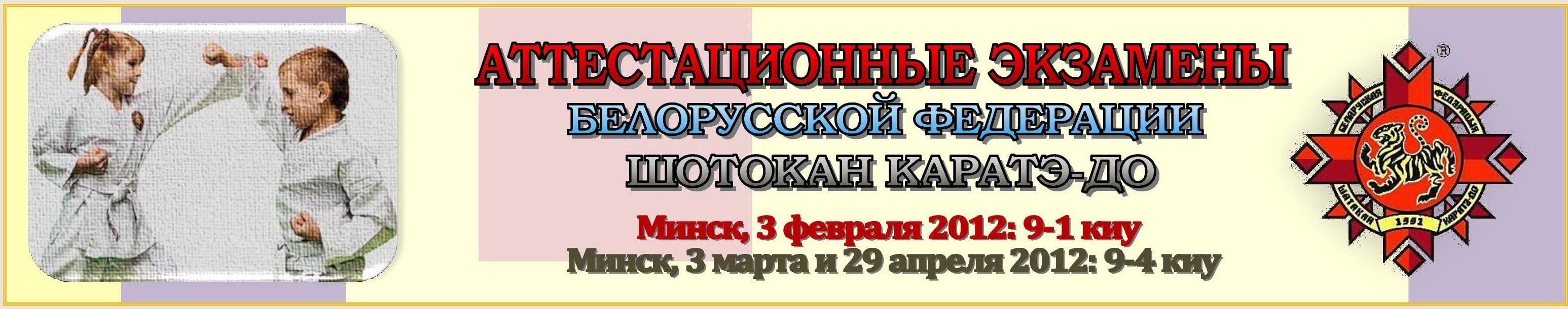 Аттестация БФШК 2012 02-04 Баннер