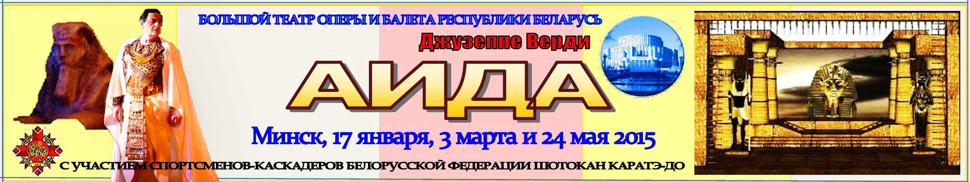 Аида 2015-01 2015-03 2015-05 Баннер+