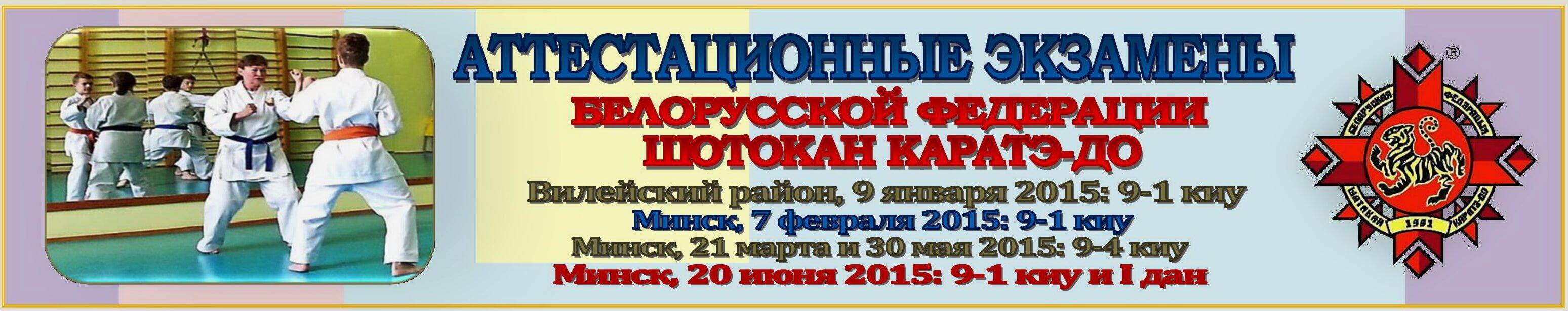 Аттестация БФШК 2015 01-06 Баннер