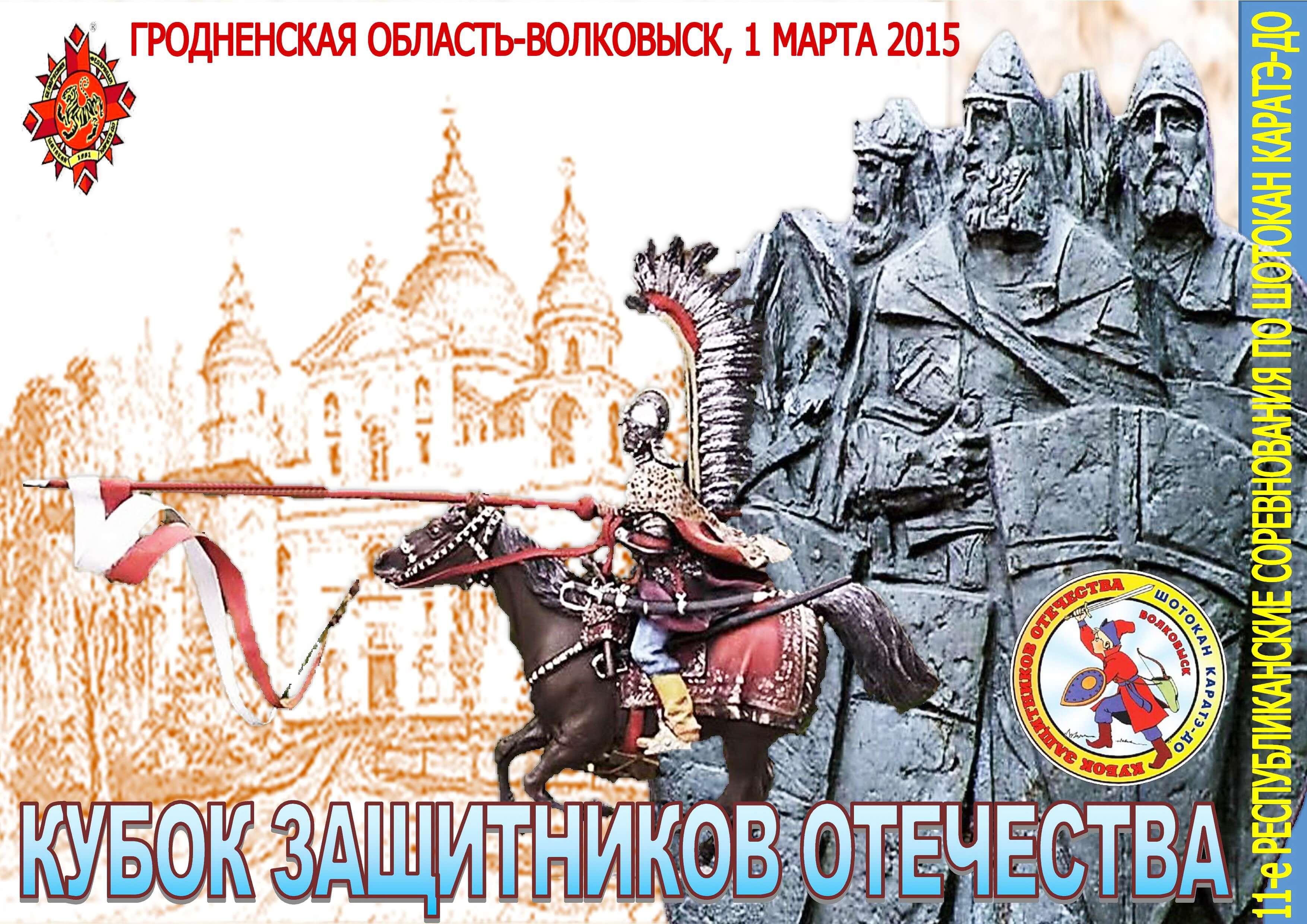 Волковыск-2015 Постер