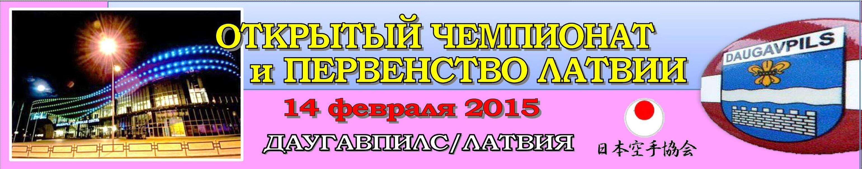 Даугавпилс 02-2015 Баннер