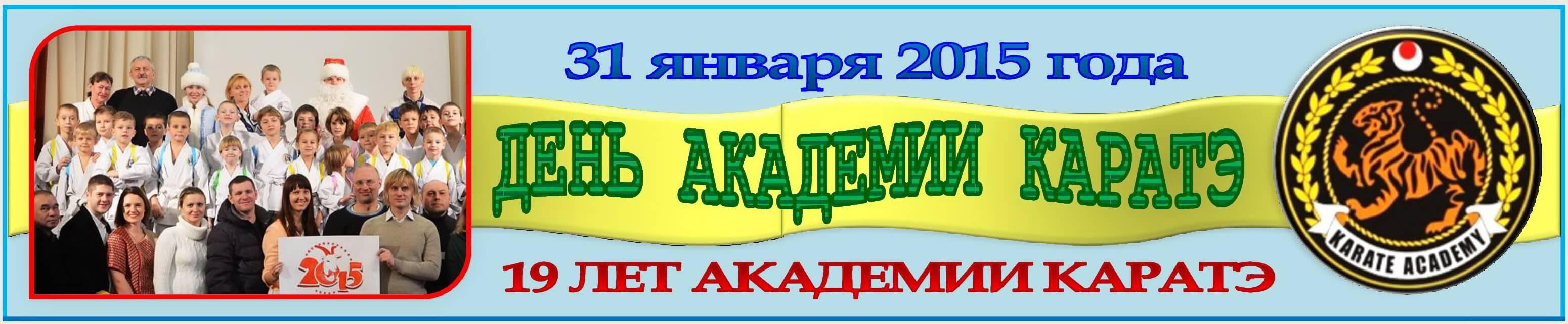 День Академии каратэ-2015 Баннер