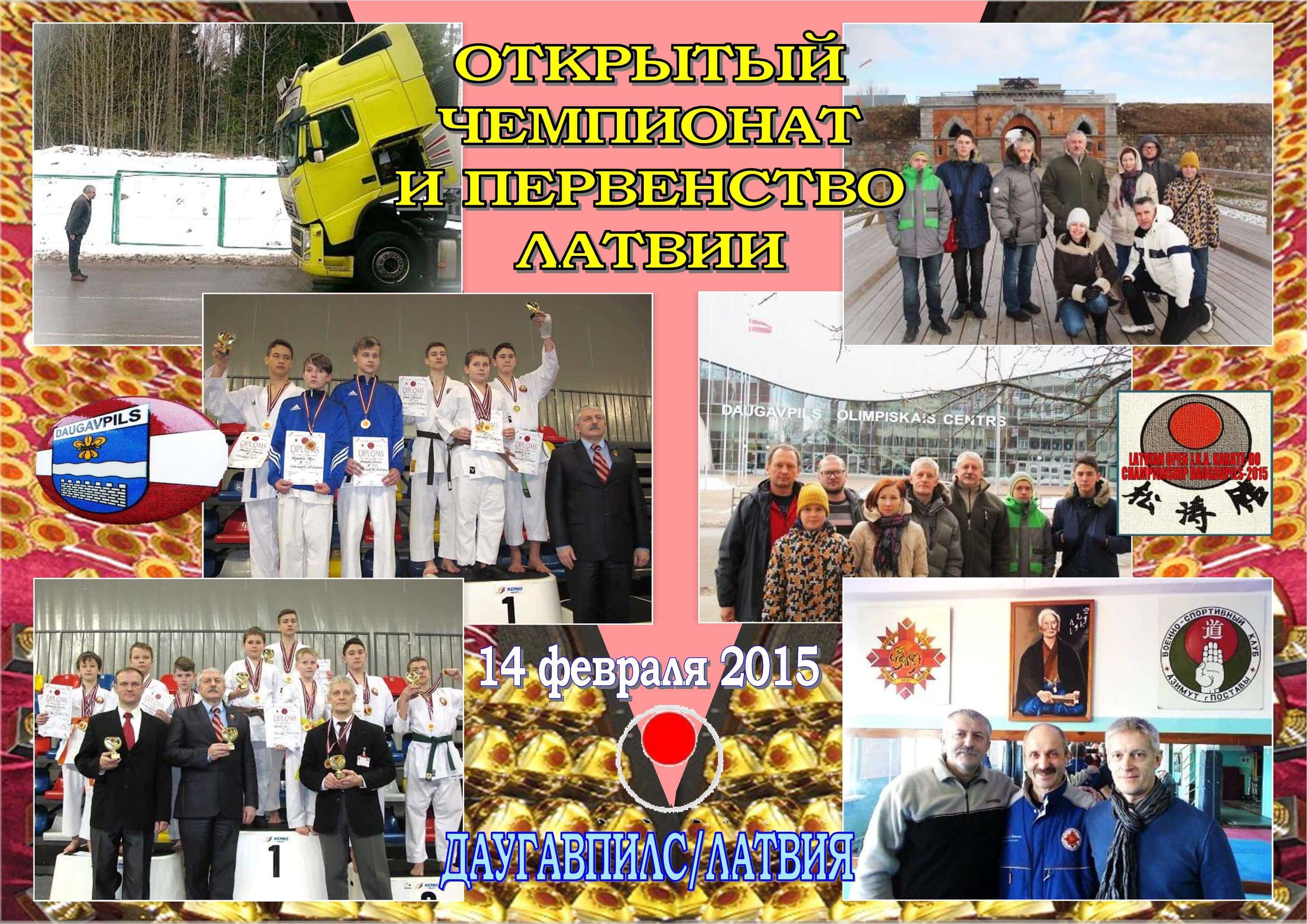 Латвия JKA-2015 Соревнования и встречи