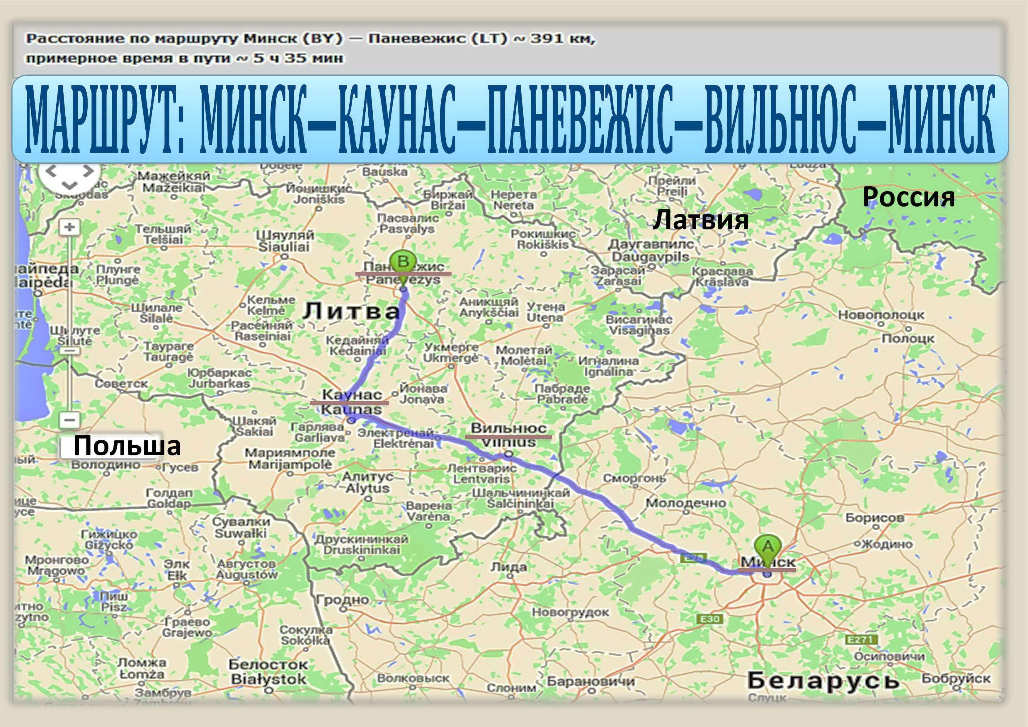 Маршрут Минск- Паневежис