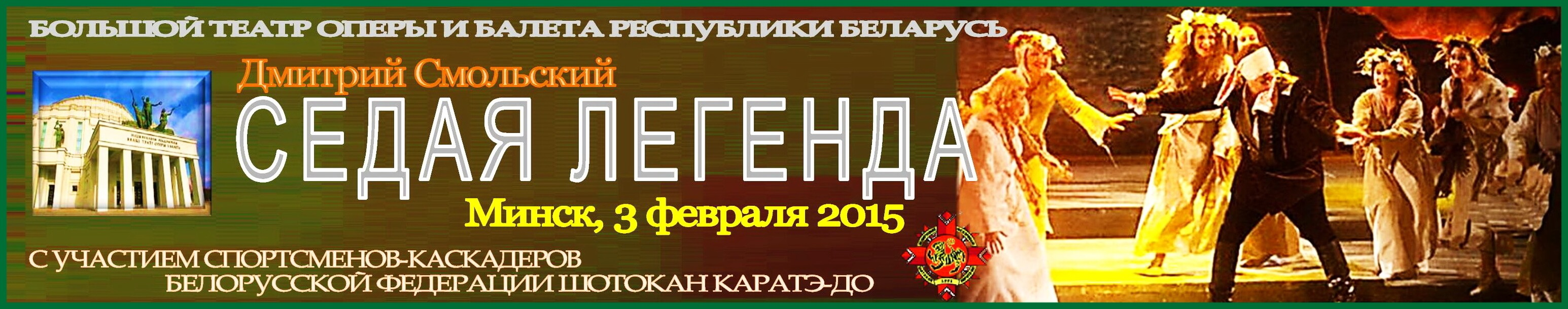 Седая легенда 2015-02 Баннер