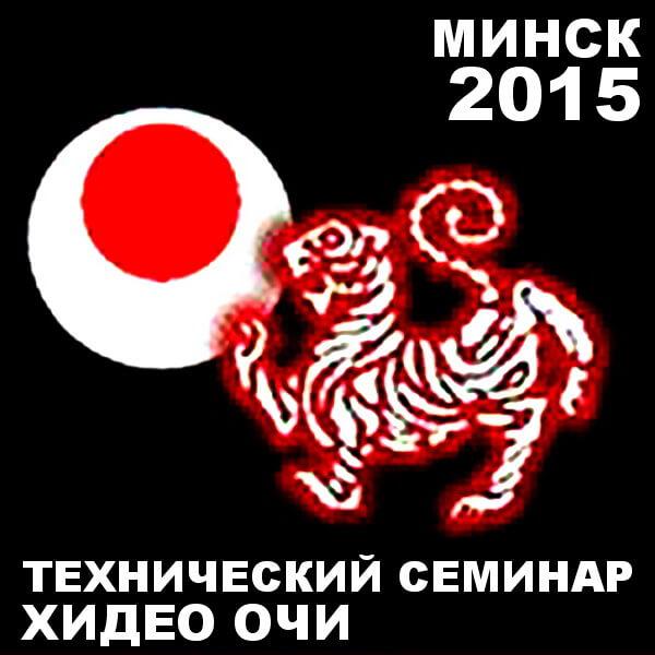 Семинар Очи-2015 Лого+