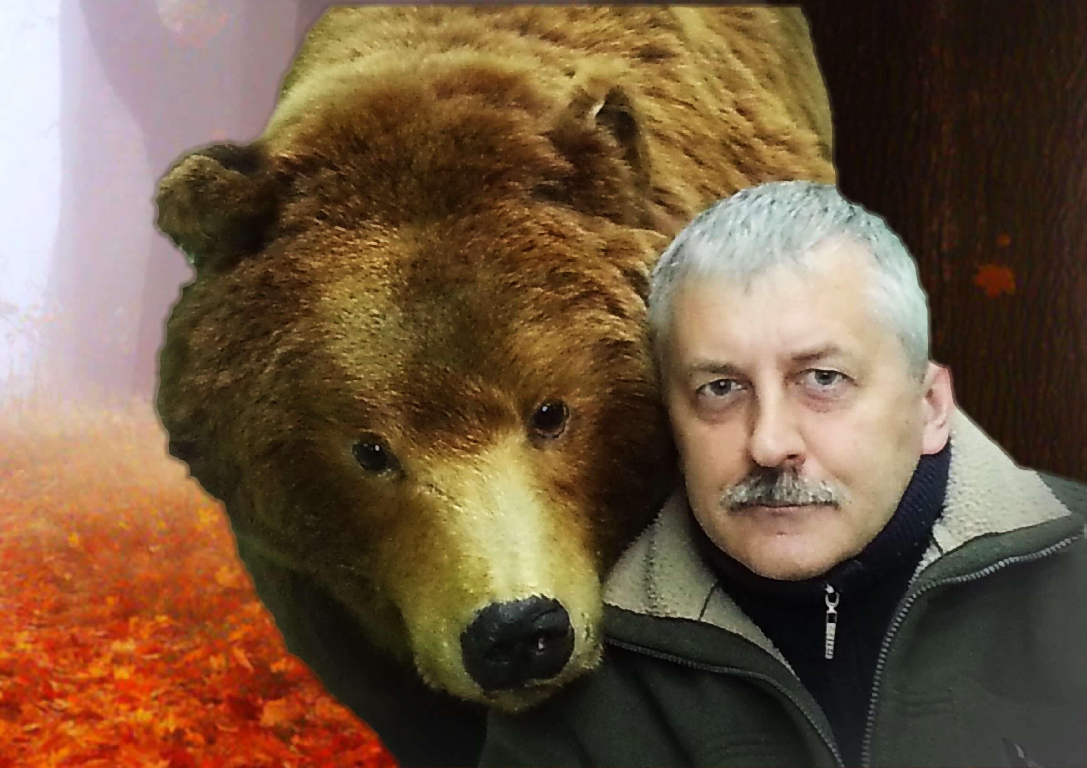 Андрей Вилькин Мы с медведем