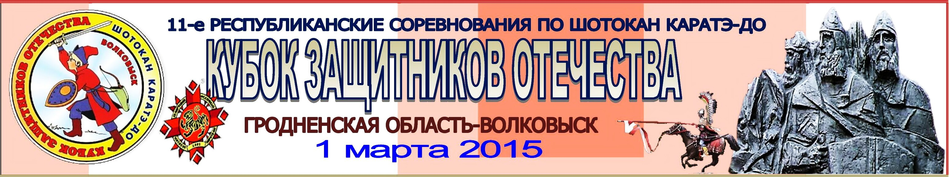Волковыск-2015 Баннер''
