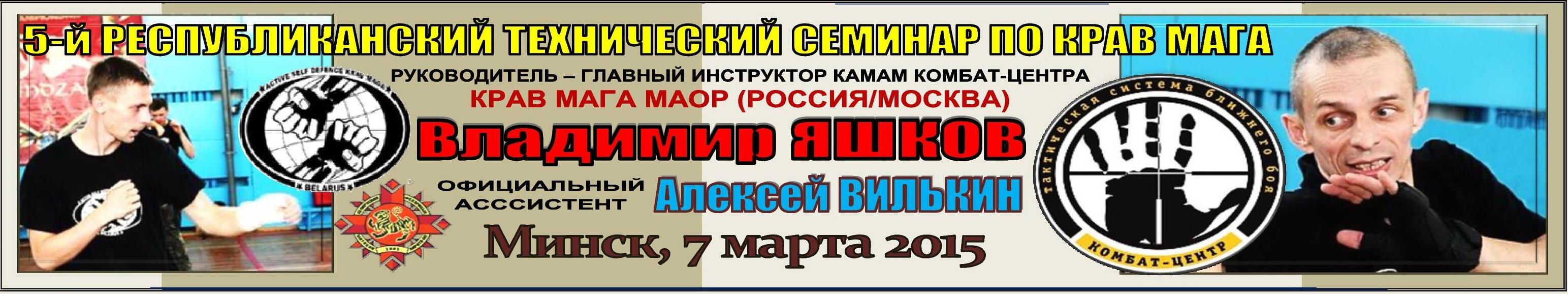Семинар Яшкова-2015 Баннер
