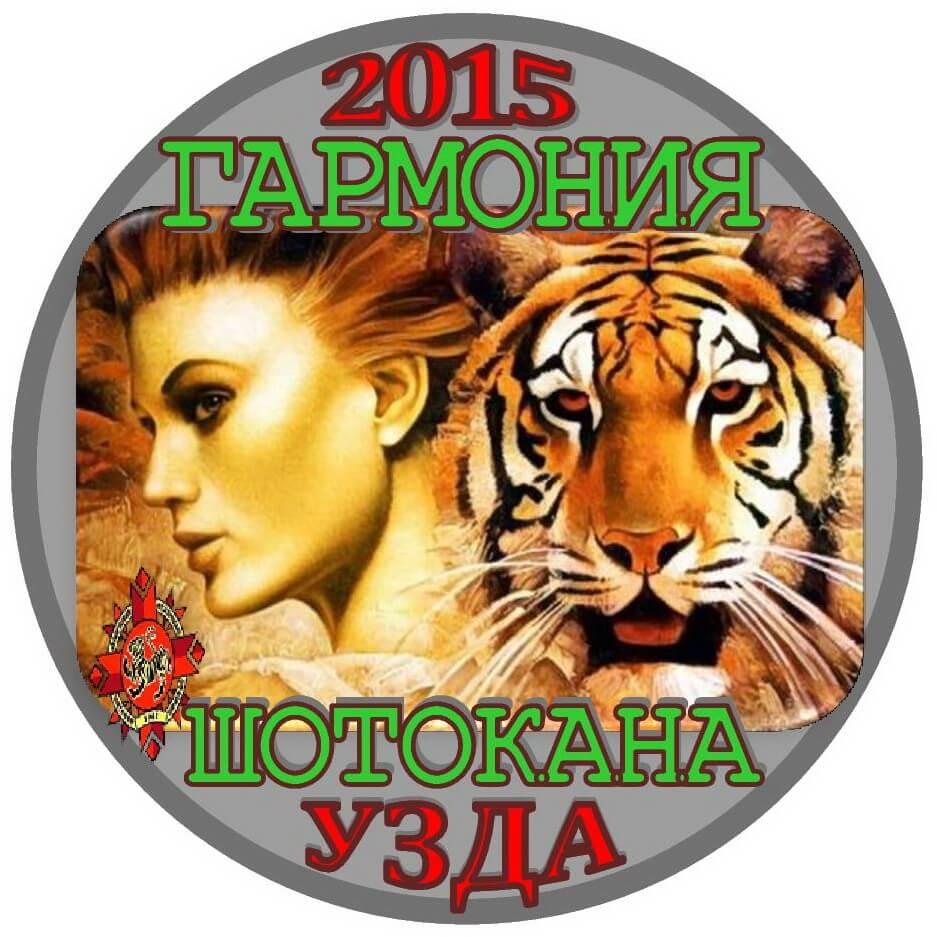 Узда-2015 Лого