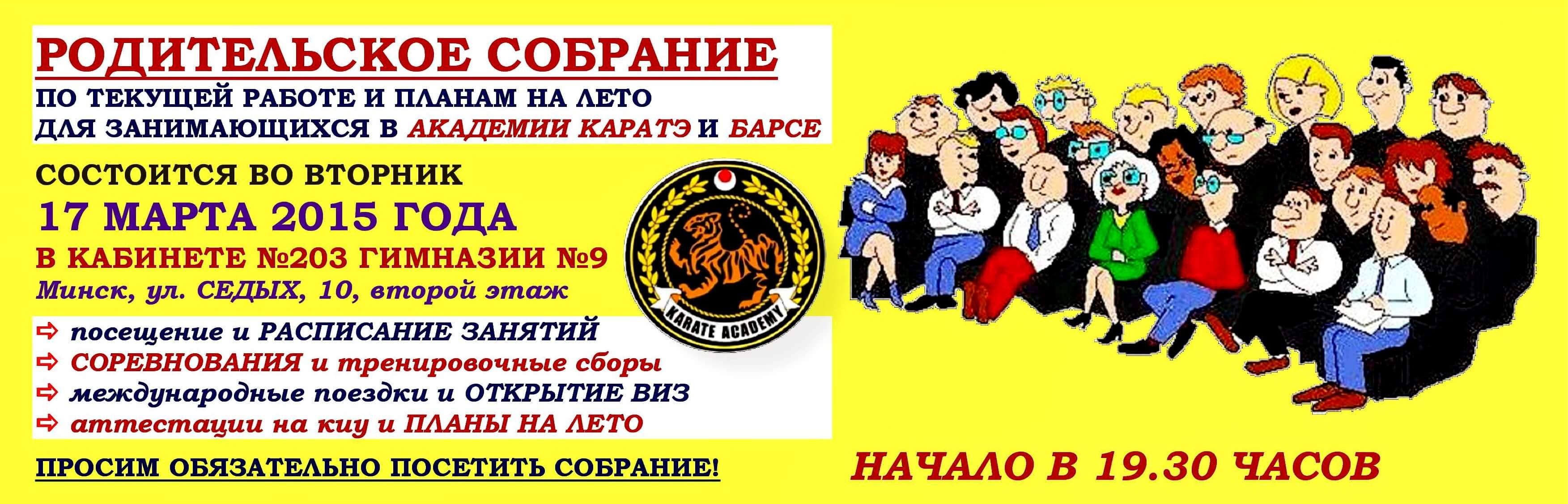 АК Собрание 2015-03