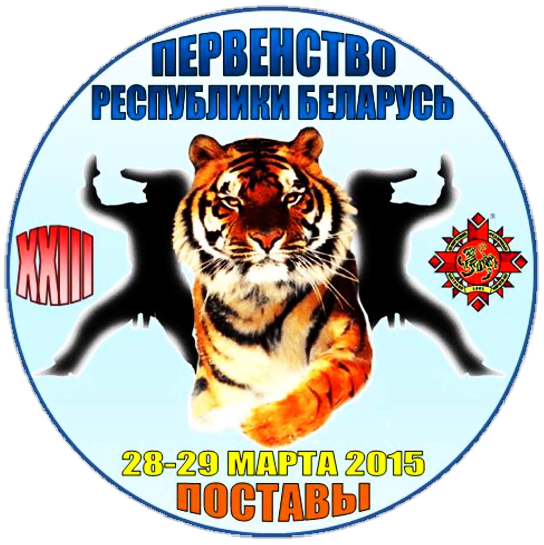 Первенство Беларуси-2015 Поставы обр