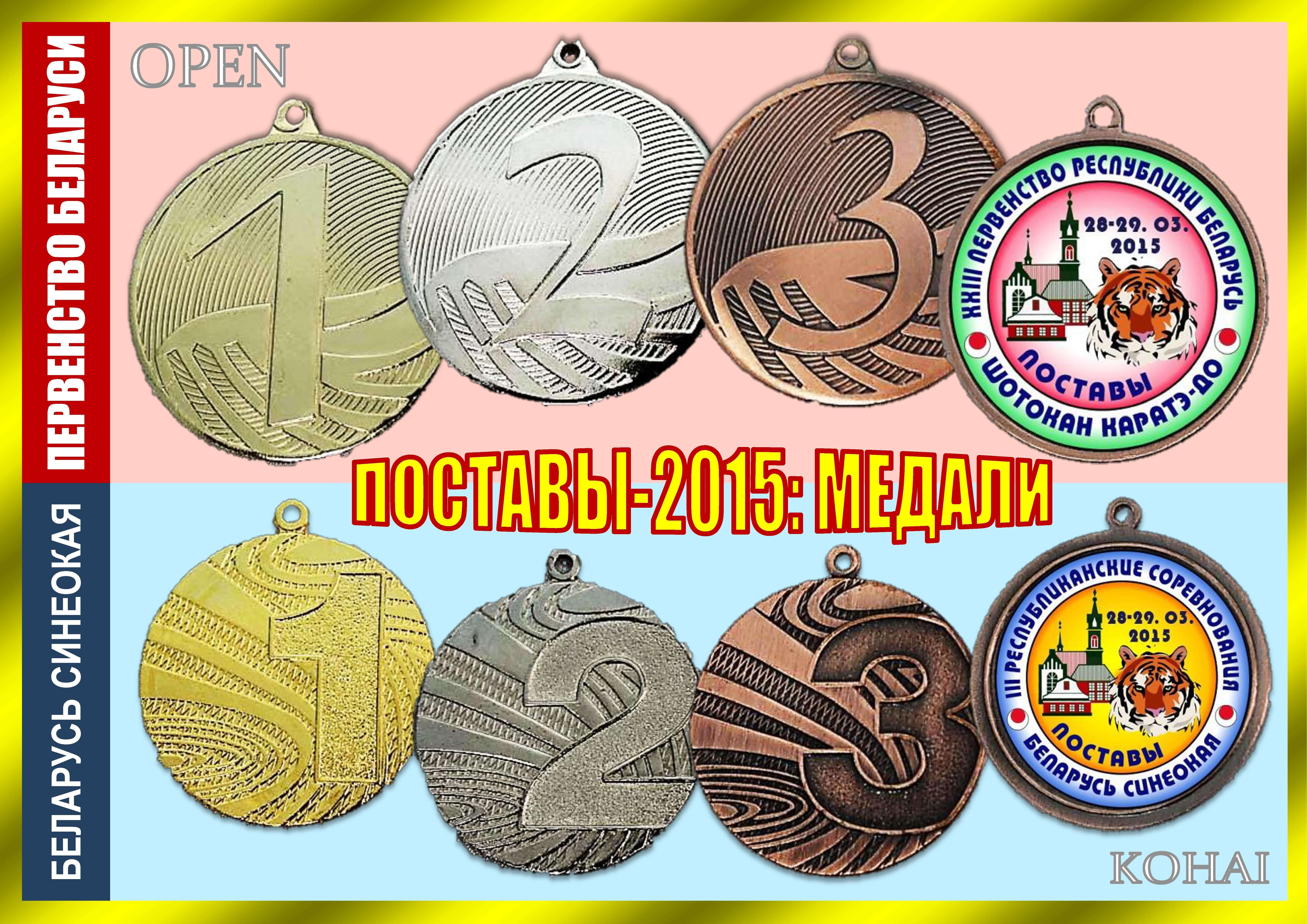 Поставы-2015 Медали
