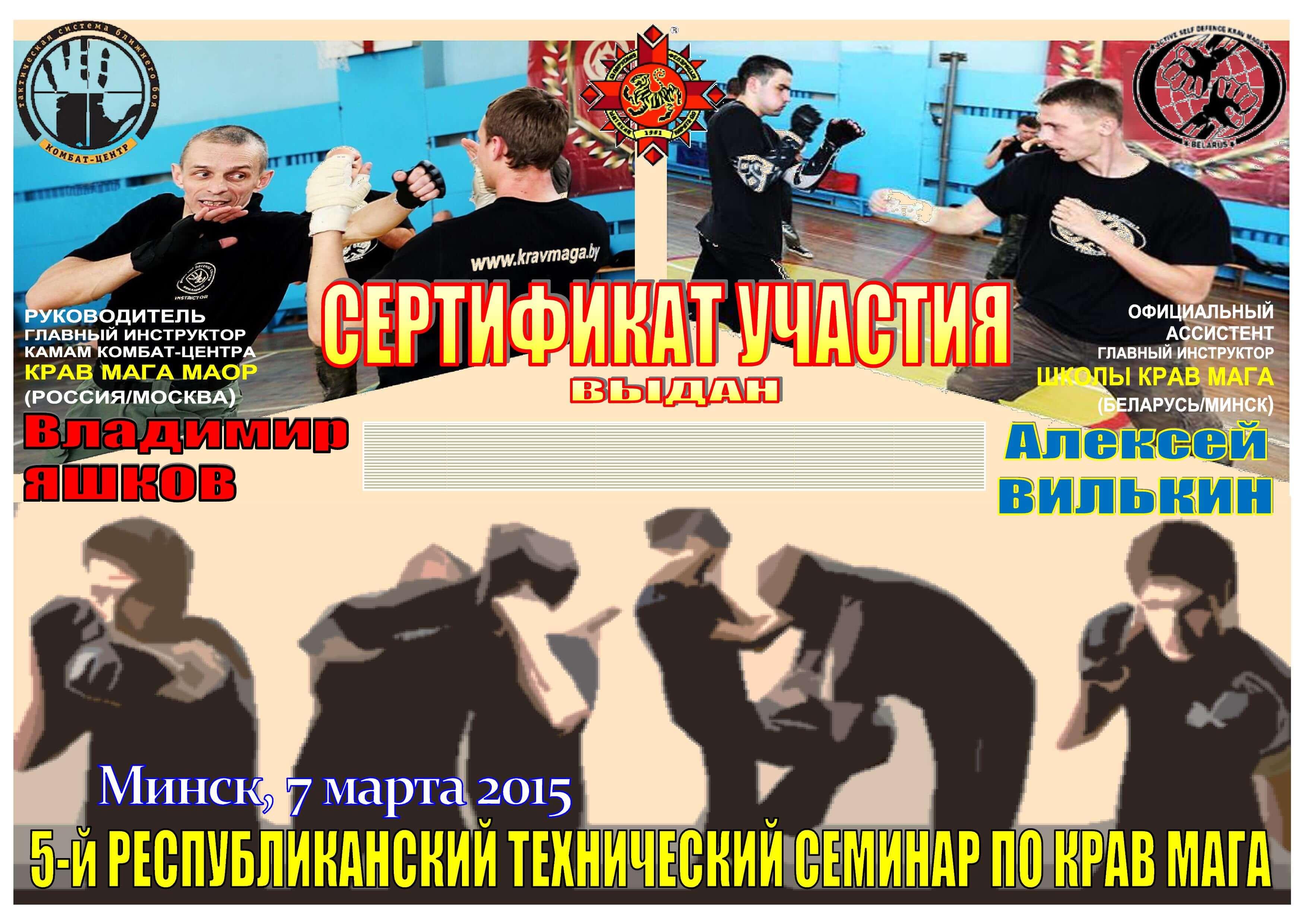 Семинар В.Яшкова-2015 Сертификат