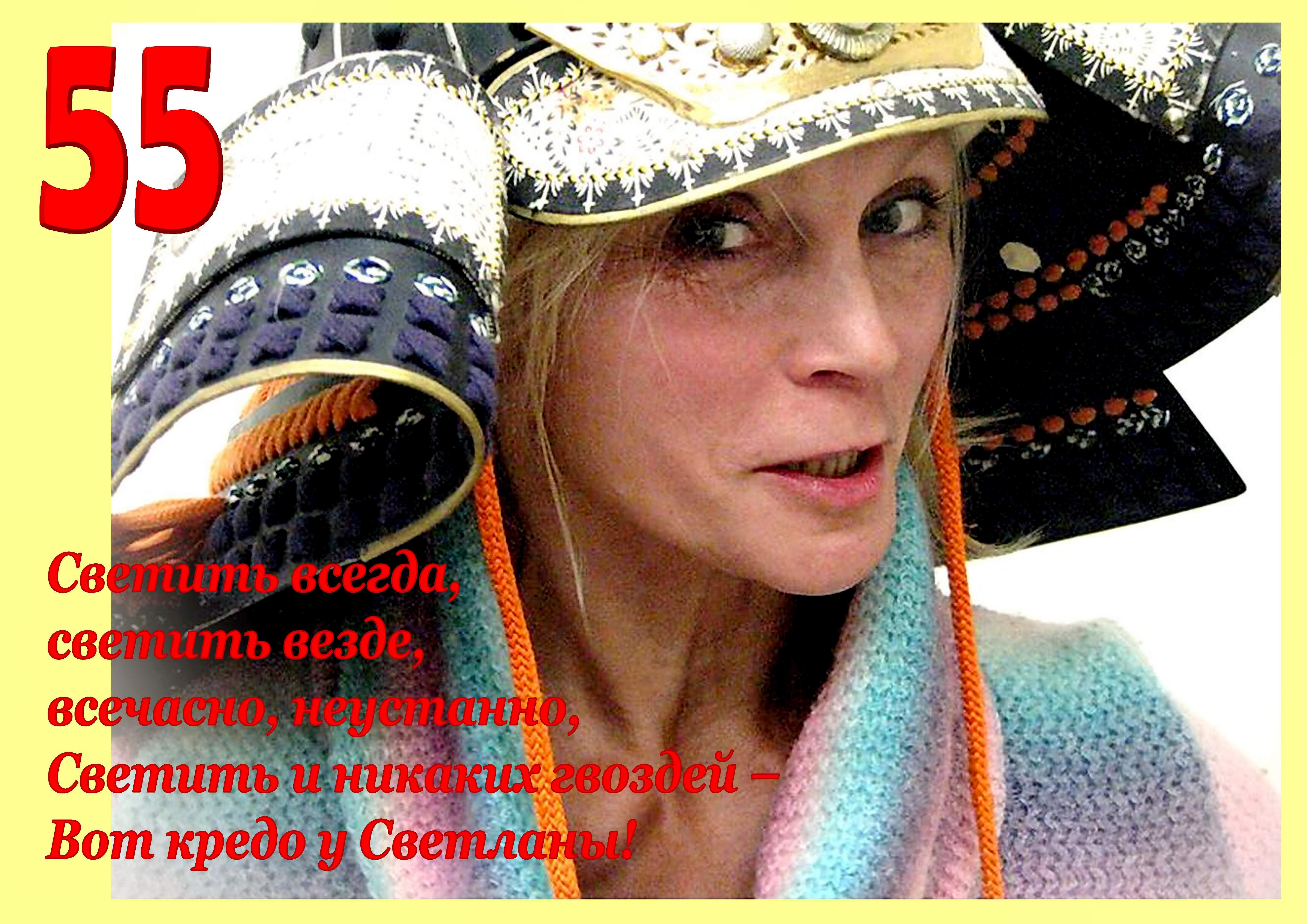 С. Вилькина-55 Юбилейное
