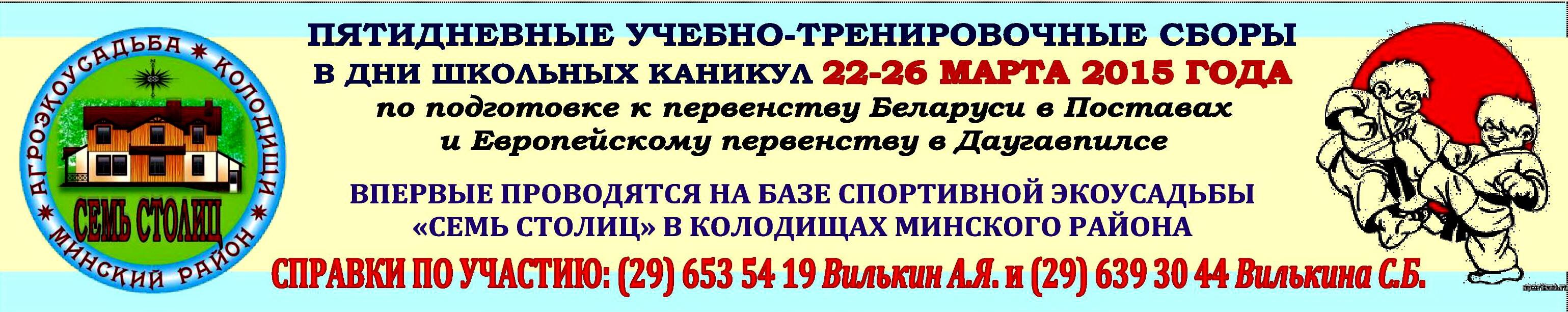 УТС в Колодищах 2015-03+